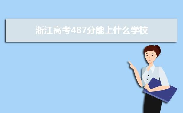 2021浙江高考487能上什么大学