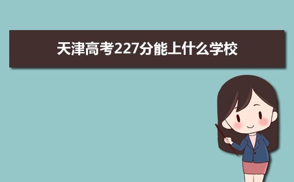 2021天津高考227能上什么大学