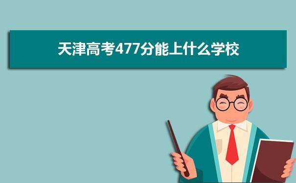 2021天津高考477能上什么大学