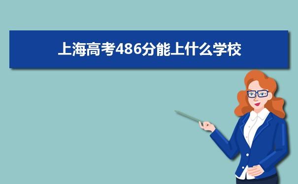 2021上海高考486分能上什么学校