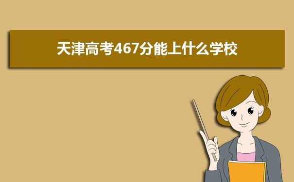 2021天津高考467能上什么大学