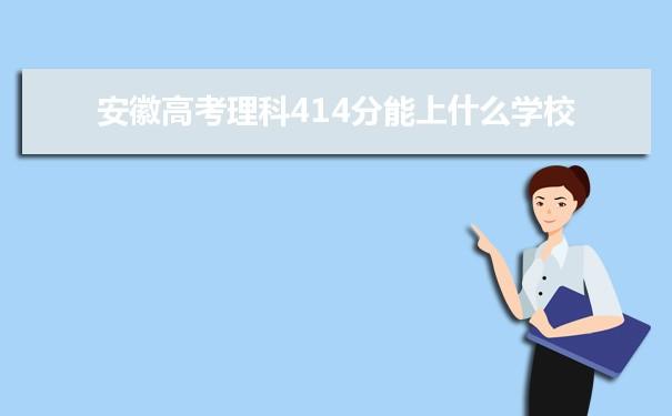 2021安徽高考理科414能上什么大学