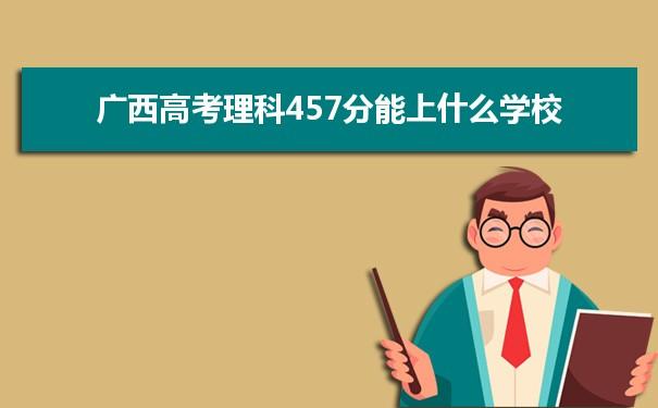 2021广西高考理科457能上什么大学