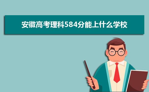 2021安徽高考理科584能上什么大学