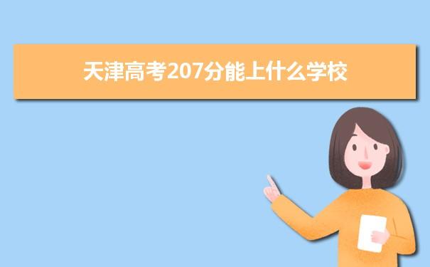 2021天津高考207能上什么大学
