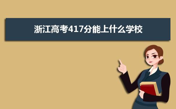 2021浙江高考417能上什么大学