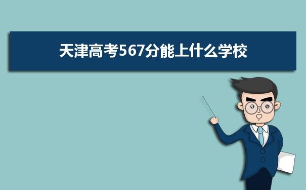 2021天津高考567能上什么大学