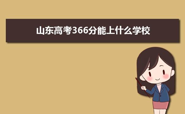 2021山东高考366分能上什么学校
