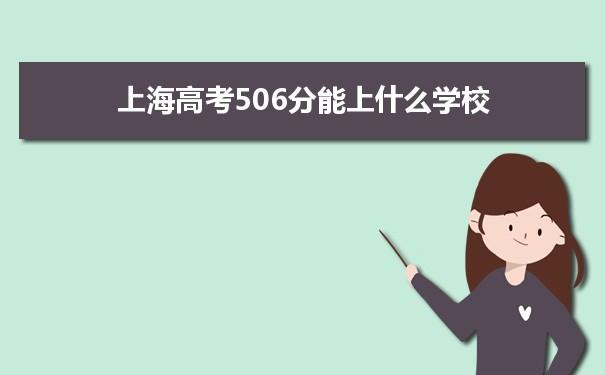 2021上海高考506分能上什么学校