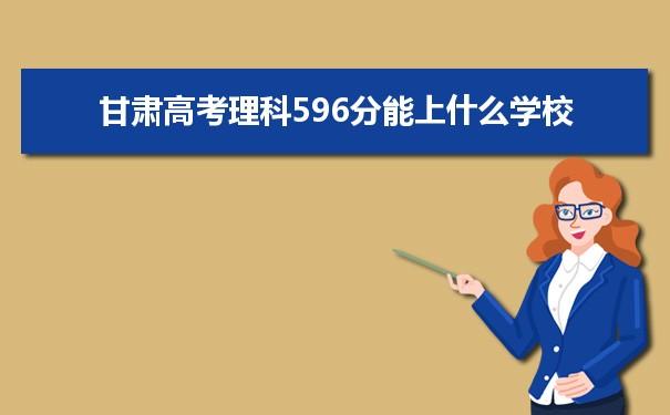 2021甘肃高考理科596分能上什么学校