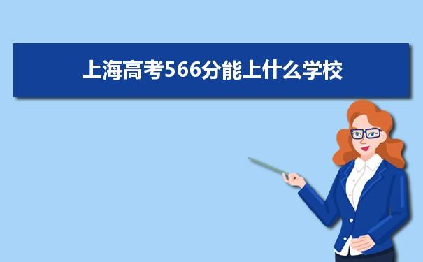 2021上海高考566分能上什么学校