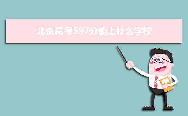 2021北京高考597能上什么大学