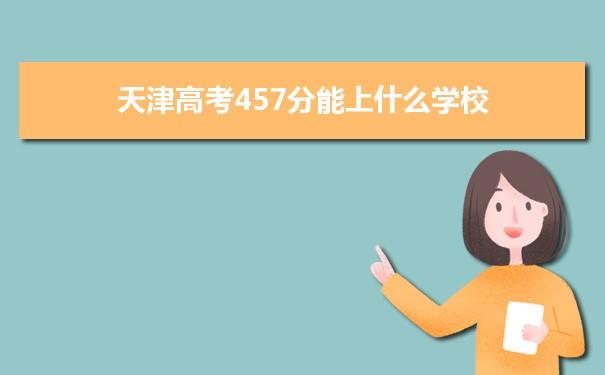 2021天津高考457能上什么大学