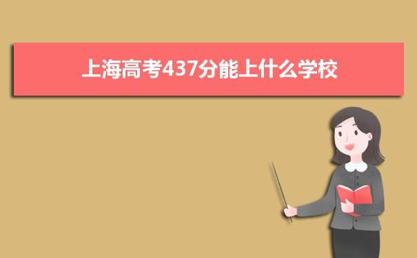 2021上海高考437能上什么大学