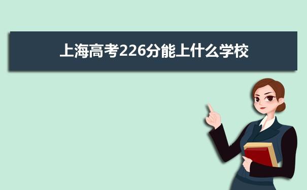 2021上海高考226分能上什么学校