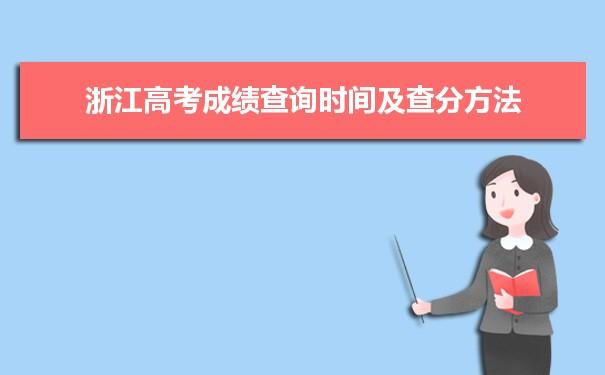 2021年浙江高考成绩查询时间及查分方法