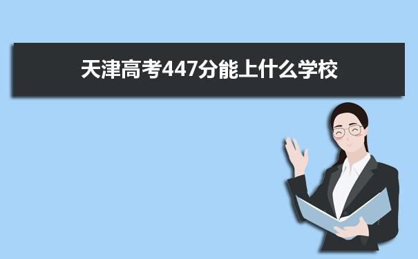 2021天津高考447能上什么大学