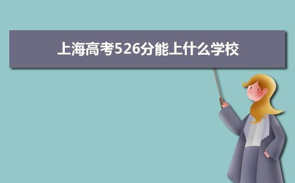 2021上海高考526分能上什么学校