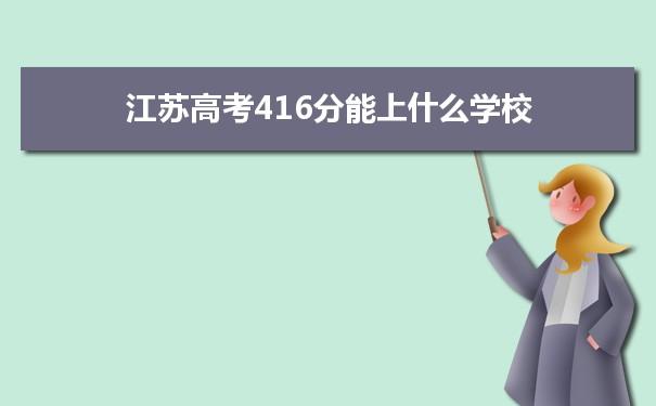 2021江苏高考416分能上什么学校