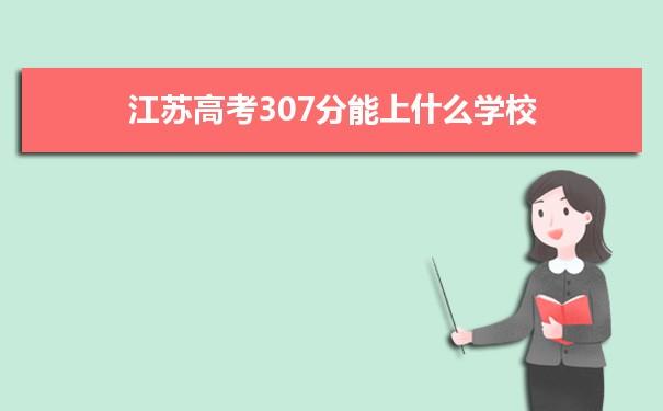 2021江苏高考307能上什么大学