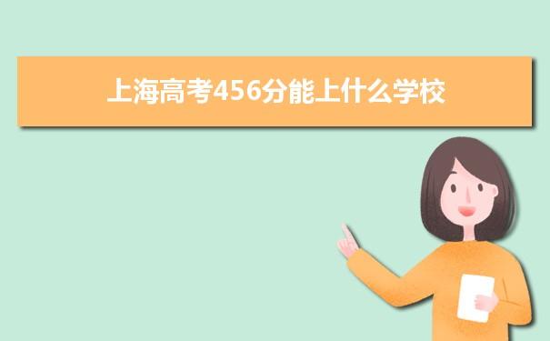 2021上海高考456分能上什么学校