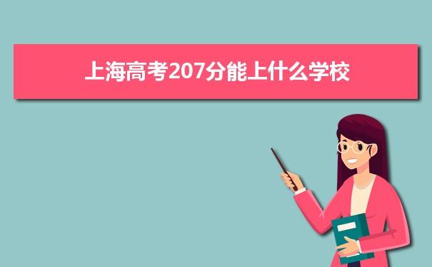2021上海高考207能上什么大学