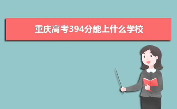 2021重庆高考394能上什么大学