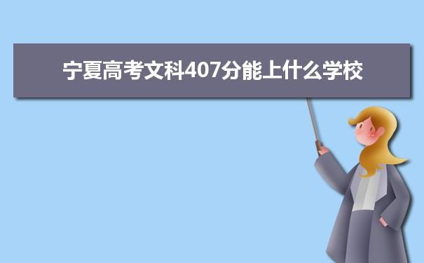 2021宁夏高考文科407能上什么大学