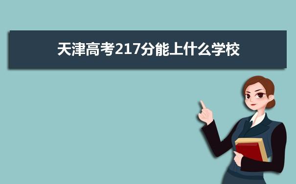 2021天津高考217能上什么大学