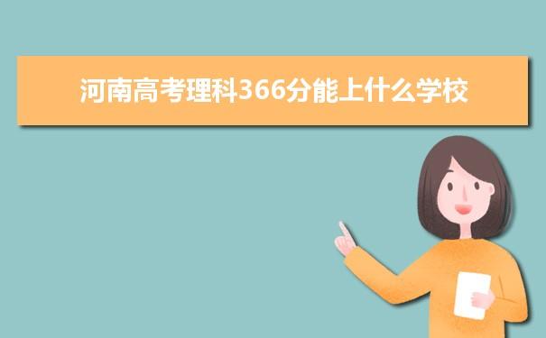 2021河南高考理科366分能上什么学校