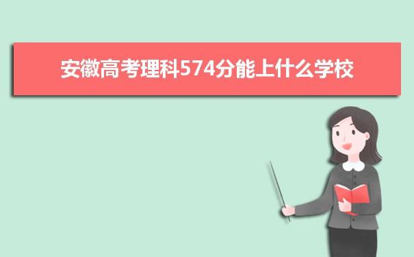 2021安徽高考理科574能上什么大学