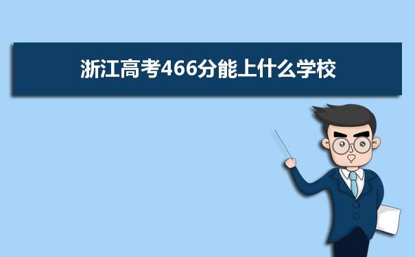 2021浙江高考466分能上什么学校