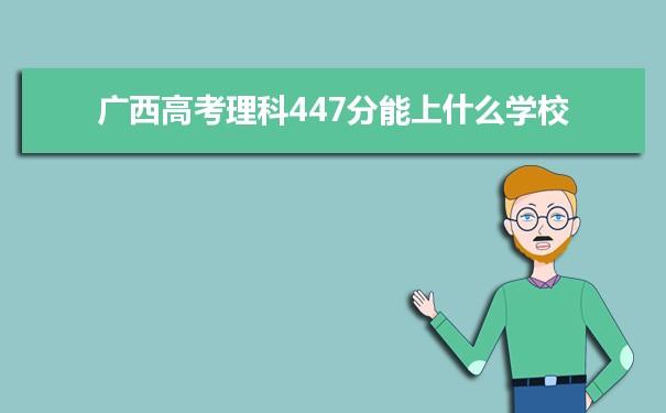 2021广西高考理科447能上什么大学