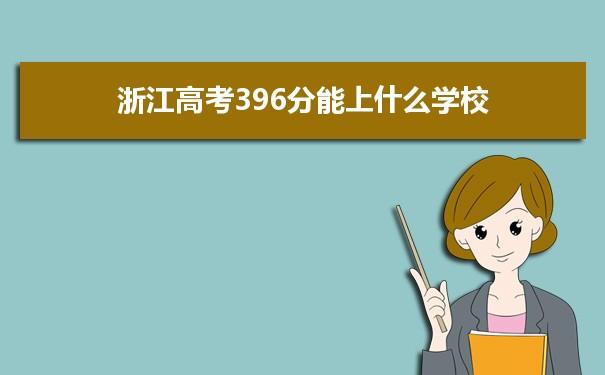 2021浙江高考396分能上什么学校
