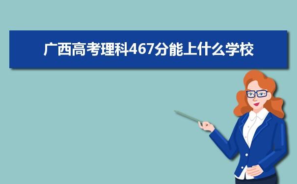 2021广西高考理科467能上什么大学