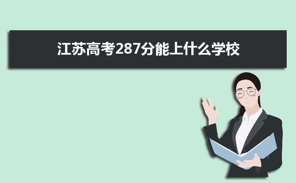 2021江苏高考287能上什么大学
