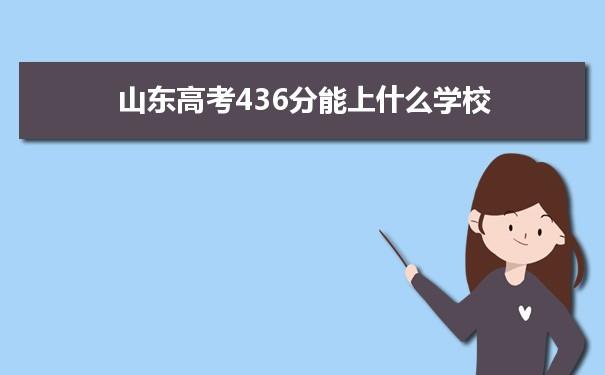 2021山东高考436分能上什么学校