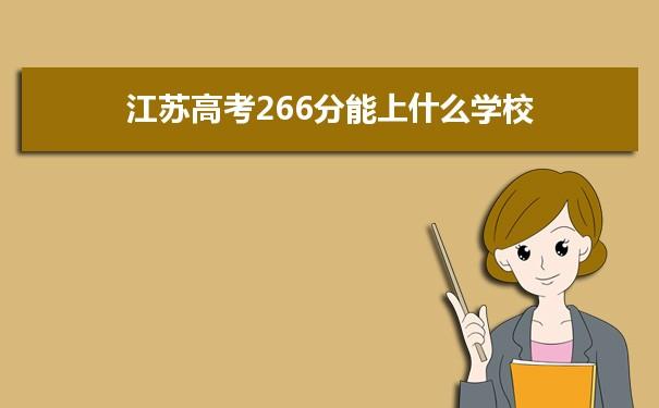 2021江苏高考266分能上什么学校