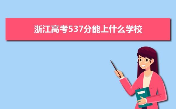 2021浙江高考537能上什么大学