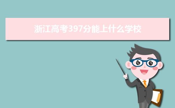 2021浙江高考397能上什么大学