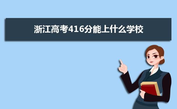2021浙江高考416分能上什么学校