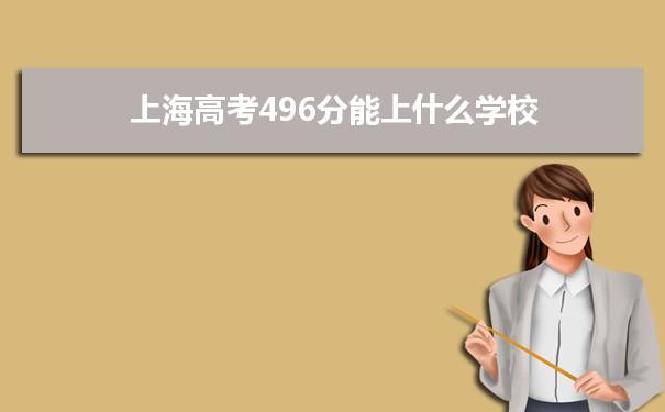 2021上海高考496分能上什么学校