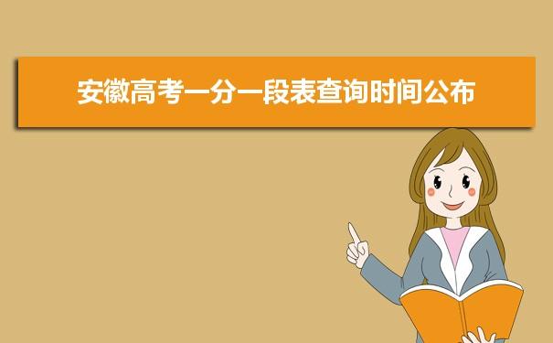 2021安徽高考一分一段表查询时间公布  几号出