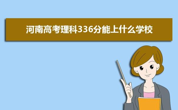2021河南高考理科336分能上什么学校