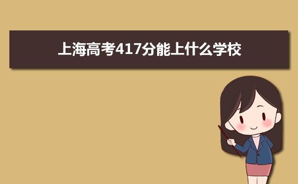 2021上海高考417能上什么大学