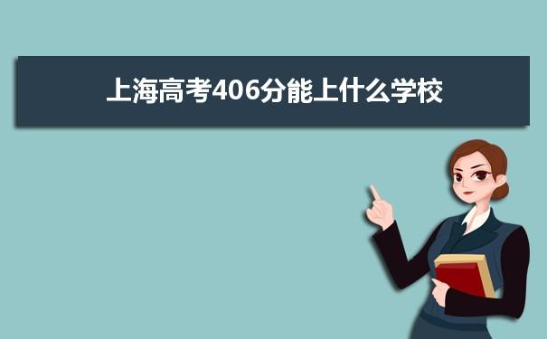 2021上海高考406分能上什么学校