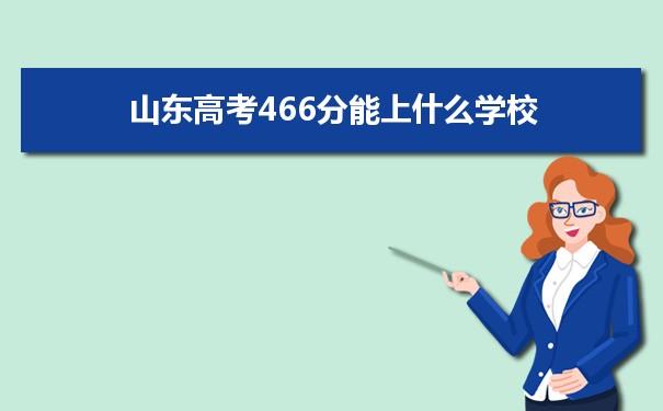 2021山东高考466分能上什么学校
