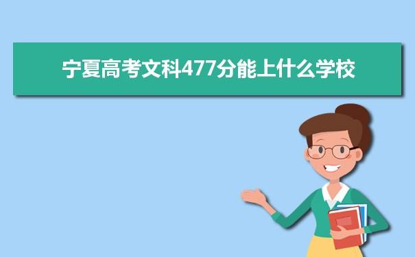 2021宁夏高考文科477能上什么大学