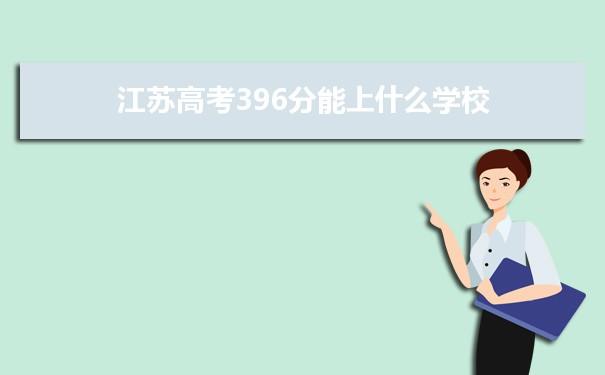2021江苏高考396分能上什么学校