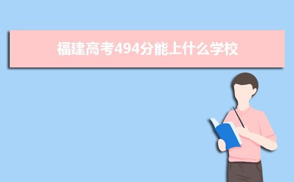 2021福建高考494能上什么大学